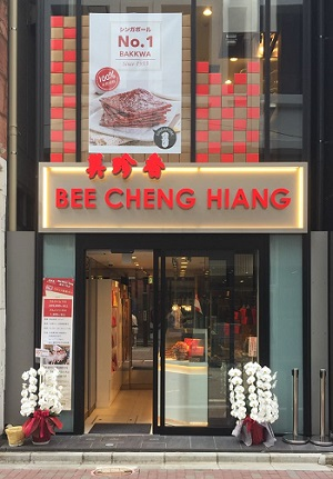 bee cheng hiang international marketing plan Bee cheng hiang is the market leader in the barbecue meat industry and strives  to continue to providing quality products and services to the global markets.