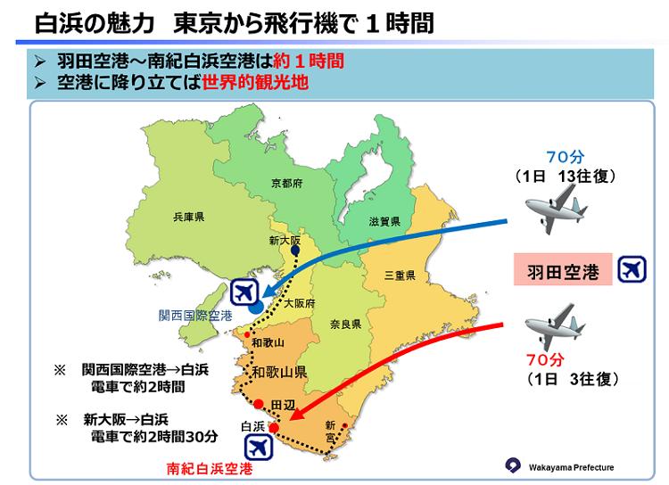 「和歌山県IT企業誘致セミナー」開催 -日本有数のリゾート地 ...