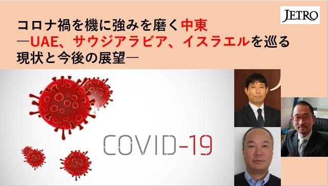 特集:新型コロナウイルス感染拡大の影響 | 国・地域別に見る - ジェトロ