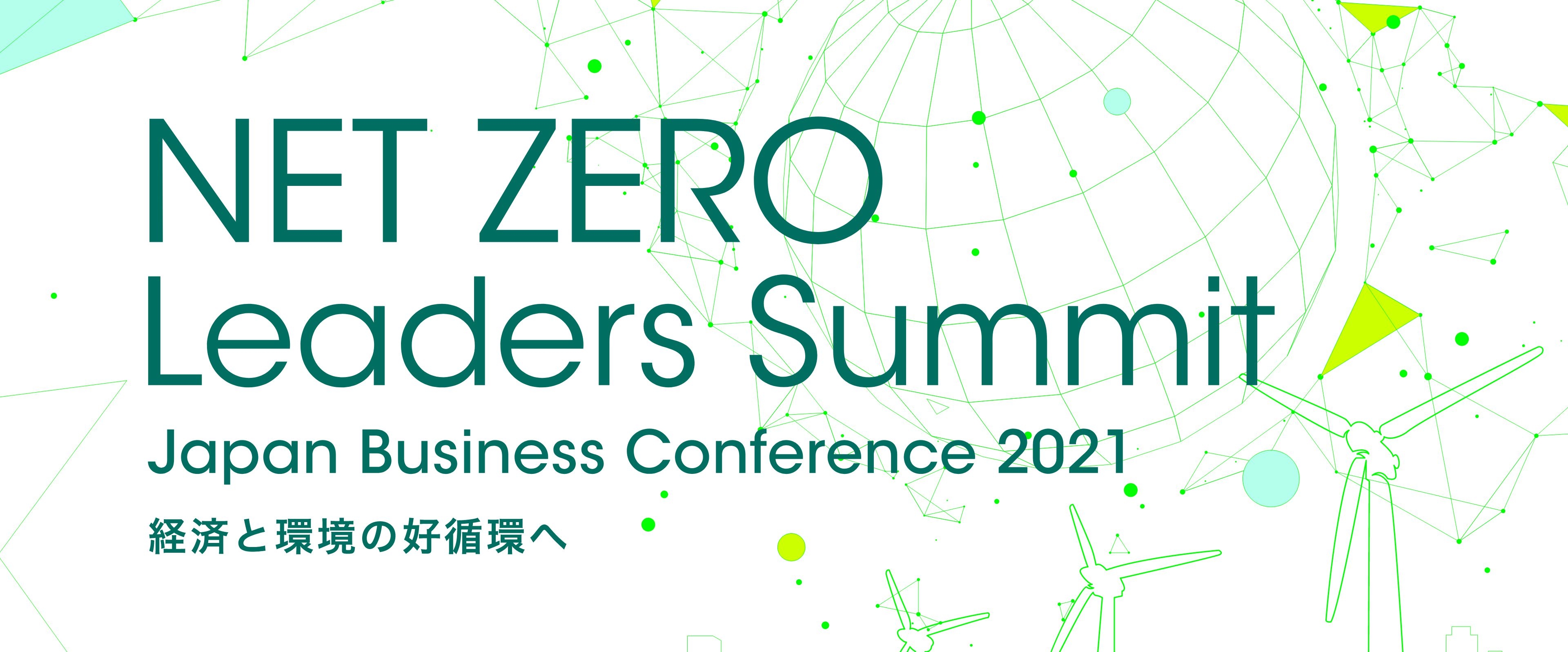 NET ZERO Leaders Summit Japan Business Conference 2021 経済と環境の好循環へ