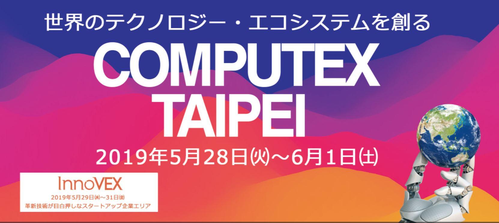 COMPUTEX TAIPEI 2019 - 2019/05 | Online Trade Fair Database (J-messe