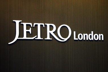ジェトロ・ロンドン事務所 | 海外事務所 - ジェトロについて - ジェトロ