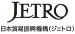 JETRO 日本貿易振興機構(ジェトロ)