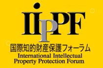 国際知的財産保護フォーラム International Intellectual Property Protenction Forum