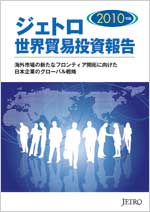 2010年版 ジェトロ世界貿易投資報告 国 地域別に見る ジェトロ