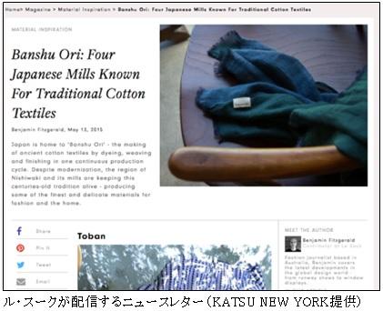 写真 ル・スークが配信するニュースレター(KATSU NEW YORK提供)
