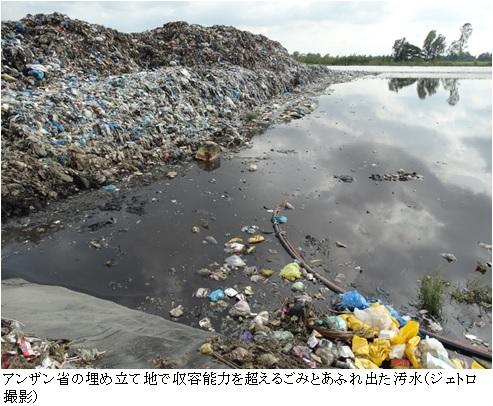 写真 アンザン省の埋め立て地で収容能力を超えるごみとあふれ出た汚水(ジェトロ撮影)